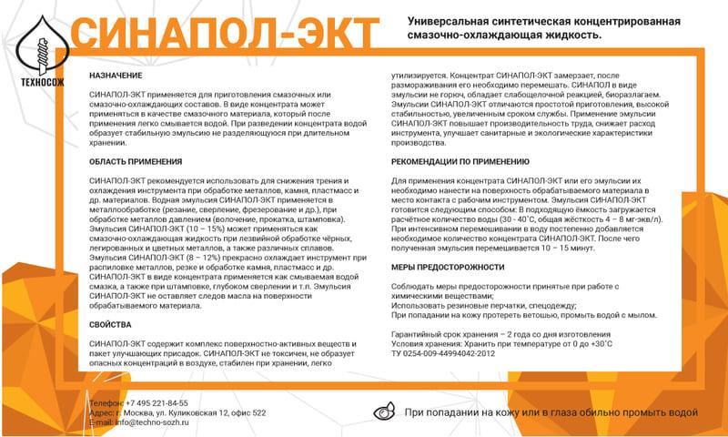 Фото № 1 СИНАПОЛ-ЭКТ - для системы подачи СОЖ с доставкой по России от LocLine.spb.ru