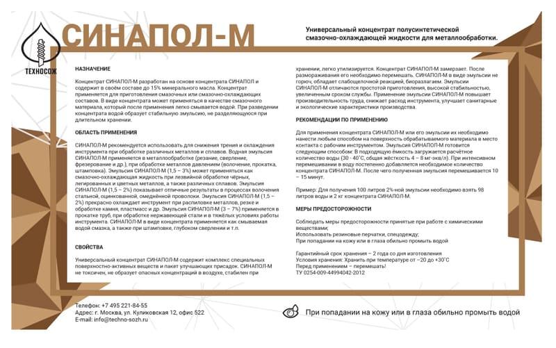 Фото № 1 СИНАПОЛ-М - для системы подачи СОЖ с доставкой по России от LocLine.spb.ru