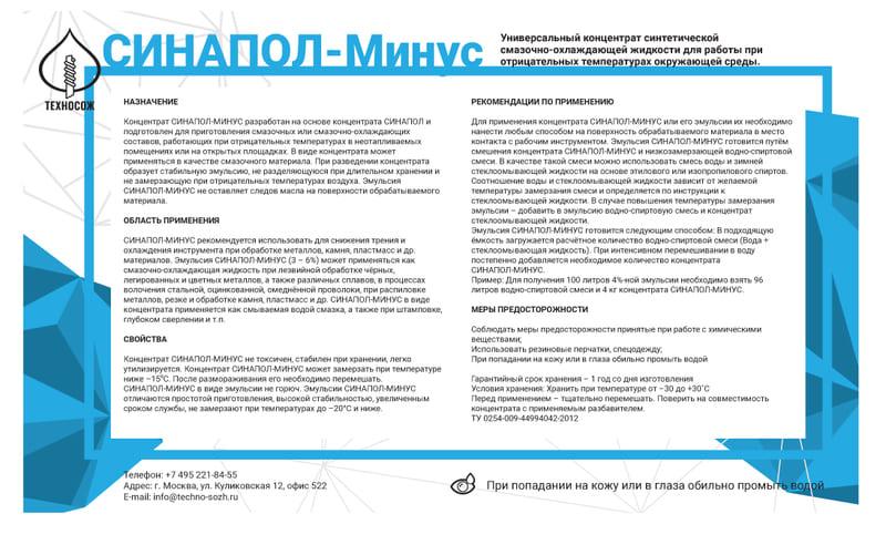 Фото № 2 СИНАПОЛ-МИНУС - для системы подачи СОЖ с доставкой по России от LocLine.spb.ru