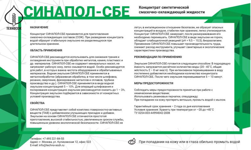 Фото № 2 СИНАПОЛ-СБЕ - для системы подачи СОЖ с доставкой по России от LocLine.spb.ru
