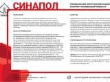 Фото № 2 СИНАПОЛ - для системы подачи СОЖ с доставкой по России от LocLine.spb.ru
