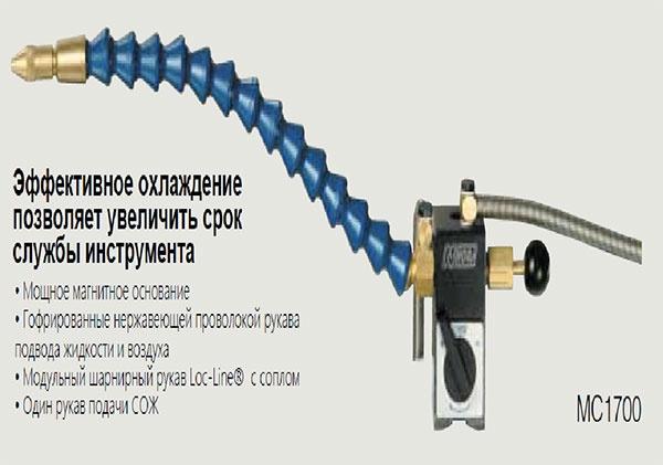 Фото № 2 Система охлаждения MINICOOL - для системы подачи СОЖ с доставкой по России от LocLine.spb.ru