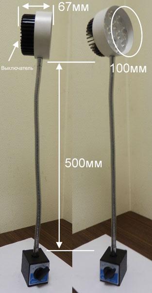 Фото № 3 333 - Светодиодный светильник BERKER 12 - для системы подачи СОЖ с доставкой по России от LocLine.spb.ru